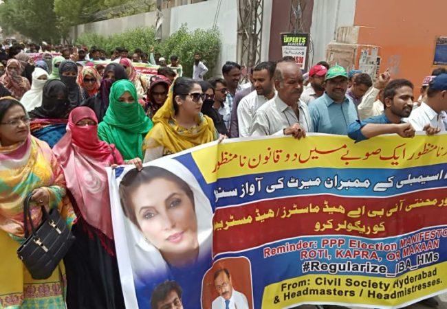 حیدرآباد: ہیڈ ماسٹرز اور ہیڈ مسٹرسز کی جانب سے احتجاجی مظاہرہ