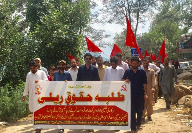 راولاکوٹ: جموں کشمیر نیشنل سٹوڈنٹس فیڈریشن کے زیر اہتمام سوشلسٹ یوتھ کانفرنس کا انعقاد