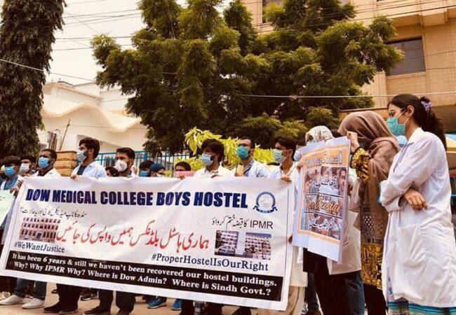 کراچی: ڈاؤ یونیورسٹی آف ہیلتھ سائنسز بوائز ہاسٹل کے طلبہ کا احتجاج