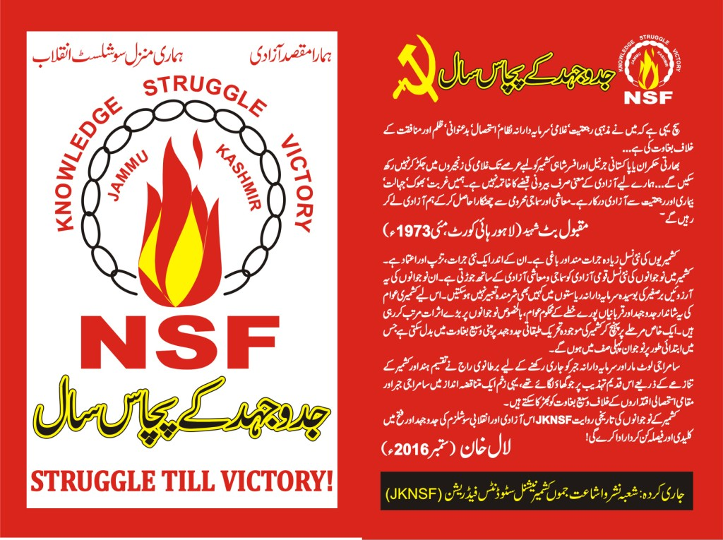 jammu-kashmir-national-students-federation-jknsf-50-years-of-struggle-1