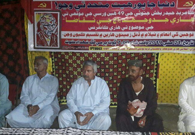 بھرمی گوٹھ شہدادکوٹ میں 'کسان کانفرنس' کا انعقاد
