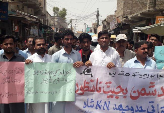 خیرپور ناتھن شاہ میں بجٹ کے خلاف مظاہرہ