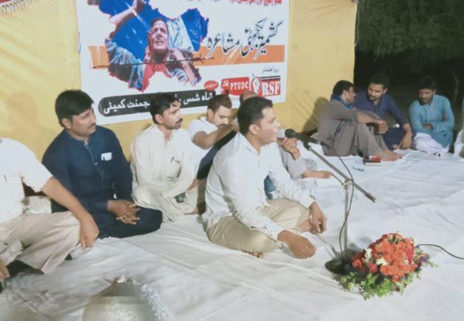 ملتان میں 'کشمیر یکجہتی' مشاعرہ
