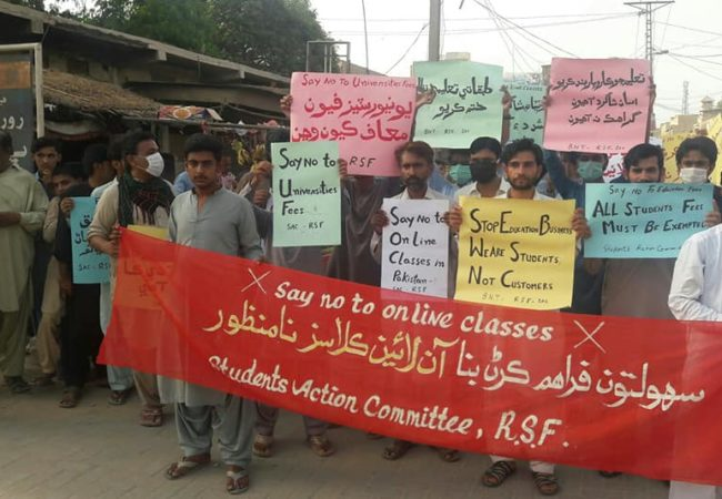 بھان سید آباد: آئن لائن کلاسوں کے خلاف طلبہ کا احتجاج
