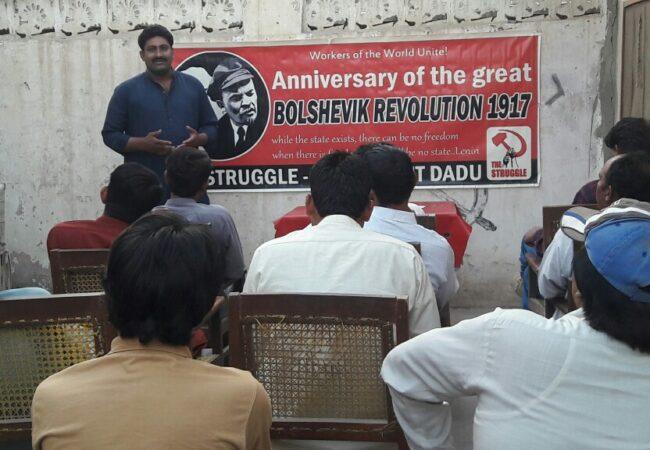 دادو: 'بالشویک انقلاب کی تاریخ اور آج کا عہد' کے عنوان سے تقریب کا انعقاد