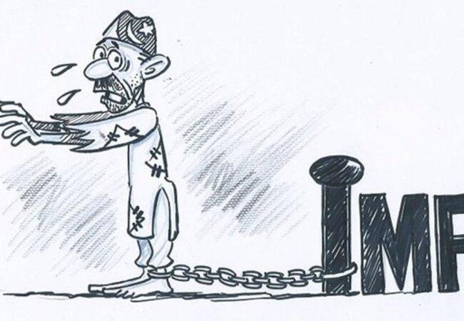 آئی ایم ایف کی زنجیریں کیسے ٹوٹیں گی؟